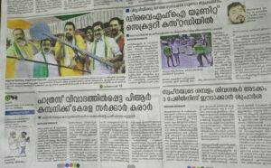 മാർച്ച് 3 ബുധനാഴ്ചയിലെ മലയാള മനോരമ പത്രം